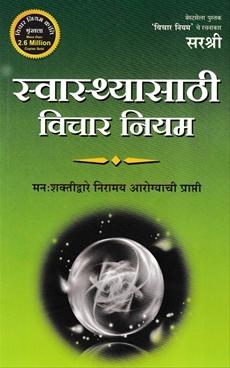 Swasthyasathi Vichar Niyam