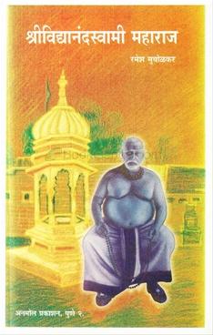 Shrividyanandaswami Maharaj