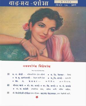 वाङ्मय शोभा ( मे १९५४ )