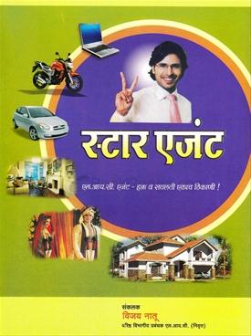 Star Agent (Marathi)