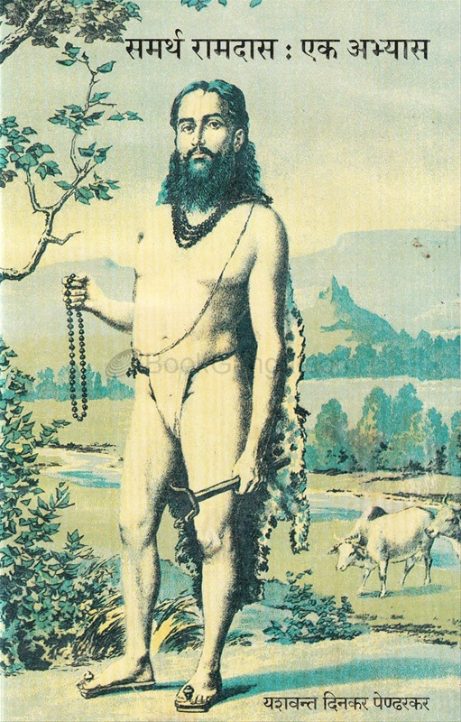 समर्थ रामदास : एक अभ्यास