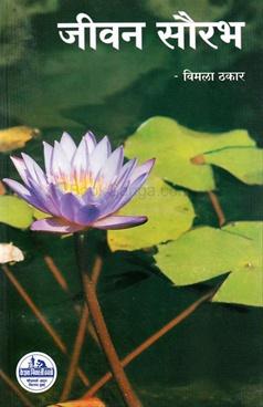 Jivan Sourabh