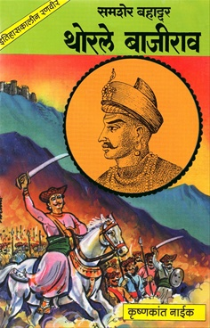 Samsher Bahaddur Thorale Bajirao