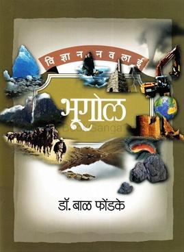 Vidnyan Navalai Bhugol