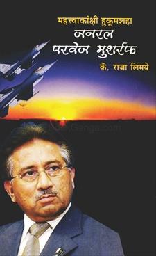 Mahattvakankshi Hukumshaha General Pervez Musharraf