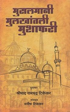 Musalmani Mulakhatali Mushafari