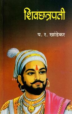Shivchhatrapati