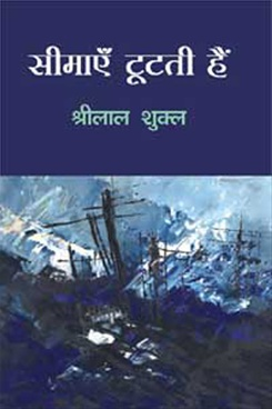 Seemayen Tootati Hain (Hard Cover)