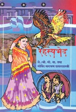Rahasyabhed Purvardh Va Uttarardh