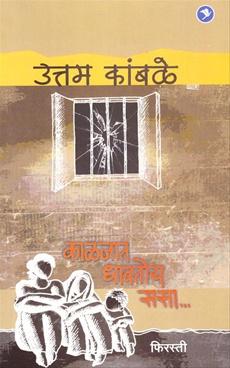 Kaljat Dhavtoy Sasa