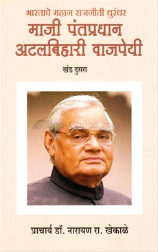Bharatache Mahan Rajnitik Dhurandhar Maji Pantpradhan Atalbihari Vajpeyee (Bhag 2)