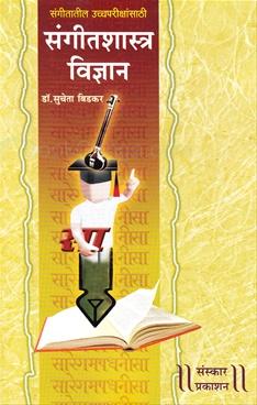 Sangitshastra Vidnyan bhag 1