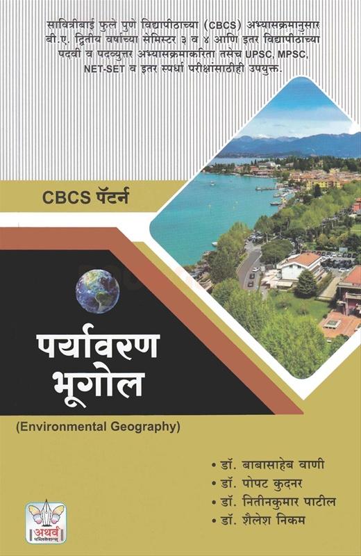 पर्यावरण भूगोल