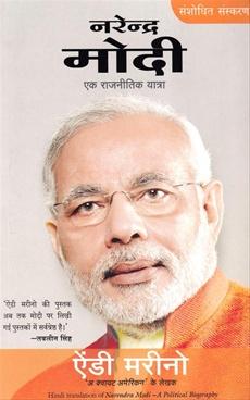 Narendra Modi : Ek Rajnitik Yatra (Hindi)