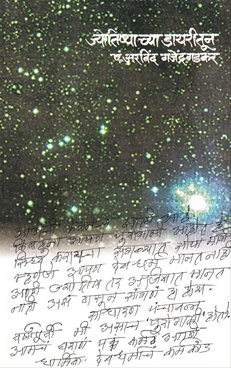 Jyotishachya Diarytun