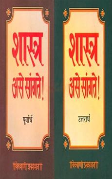 Shastra Ase Sangate - Purvardh Ani Uttarardh