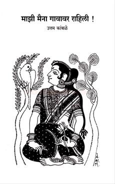 Mazi Maina Gavavar Rahili
