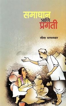 Samadhan Ani Pragati