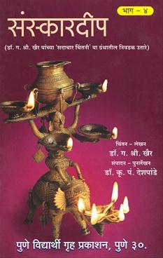 Sanskardeep Bhag 4