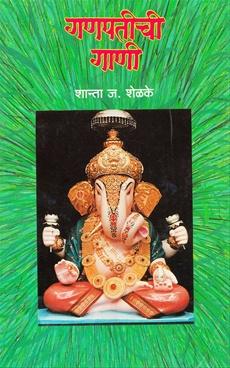 Ganapatichi Gani