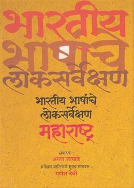 Bhartiya Bhashanche Loksarvekshan