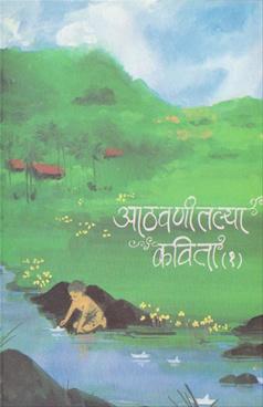Athvanitlya Kavita Bhag 1