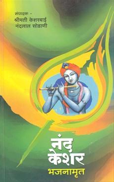 Nand Keshar Bhajanamrut