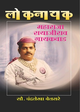 Loknayak Maharaja Sayajirao Gaikwad