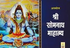 Shri Somnath Mahatmy