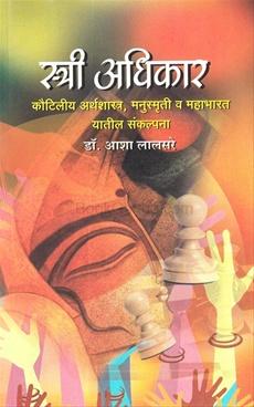 Stree Adhikar