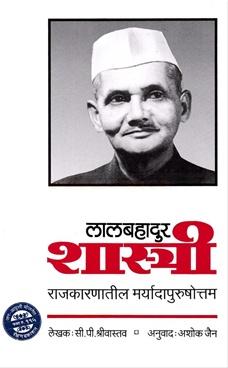 Lalbahadur Shastri ..