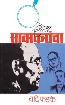 Shodh Sawarkarancha