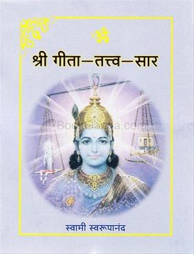 Shri Geeta Tatva Sar