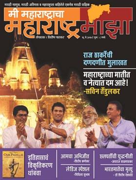 Maharashtra Maza 16 May 2010