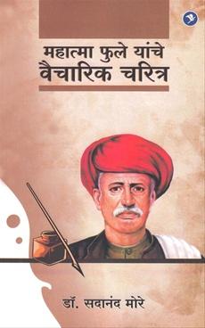 Mahatma Phule Yanche Vaicharik Charitra