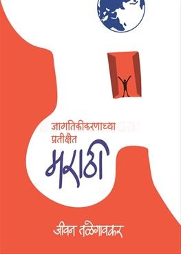 Jagatikikarnachya Pratikshet Marathi
