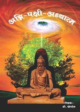 Agni Pakshi Adhyatma