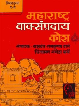 Maharashtra Vaksamprday Kosh (Vibhag Dusra)