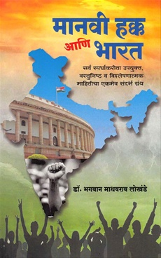 Manavi Hakka Ani Bharat