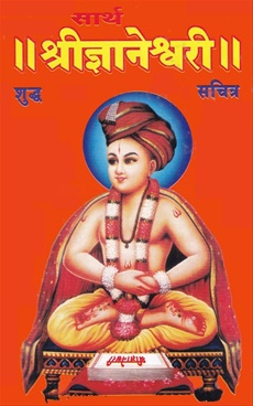 Sarth Shridnyaneshwari Shuddha - Sachitra