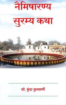 Naimisharnya Suramya Katha