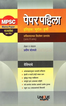 MPSC Mains Paper Rajyaseva Mukya Pariksha Itihas/bhogol/krushi paper pahila