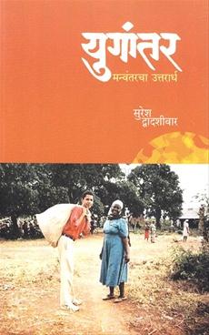 Yugantar - Manwantaracha Uttarardh