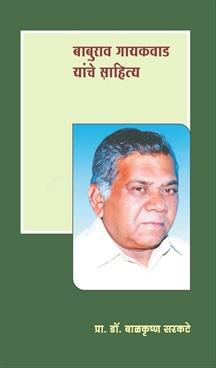 Baburao Gaykwad Yanche Sahity