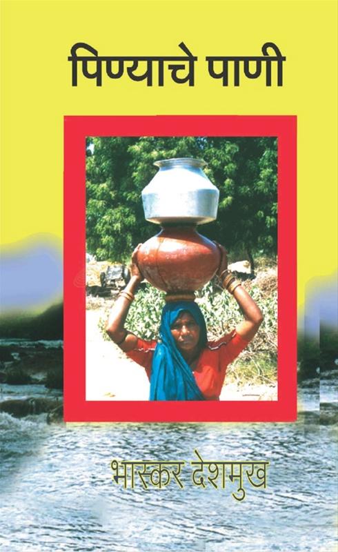 पिण्याचे पाणी