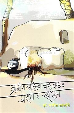Gramin Sahitya Chalval : Prerana V Swarup