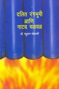 Dalit Rangbhumi Ani Natya Chalval