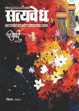 Satyavedh Diwali 2018