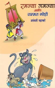 Ramajya Gamajya Aani Jammat Goshti