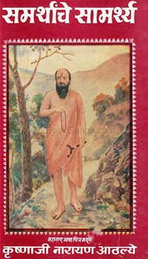 Samarthanche Samarthya